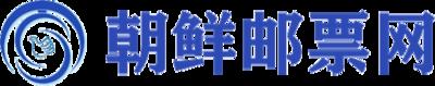 朝鮮郵票網LOGO