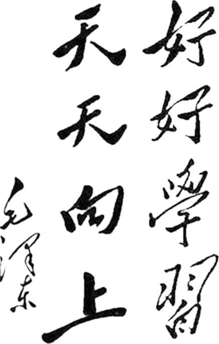 好好学习天天向上-毛主席题词(透明版).png